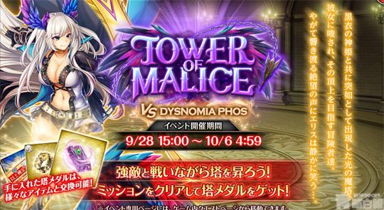神姫プロジェクト 塔