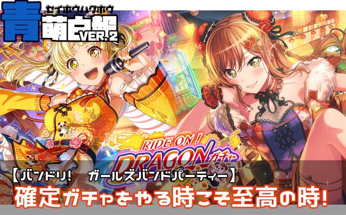 イベント「ニイハオ♪回遊スマイルマップ」攻略!