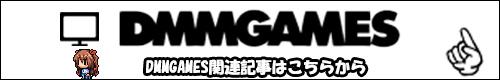 DMMGAMES記事